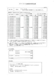 ケアハウス光寿苑_料金表のサムネイル