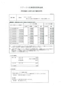 ケア特定施設_料金表①のサムネイル