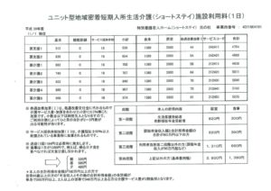 ショートステイ光の杜_料金表のサムネイル