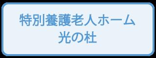 tokuyo_hikari