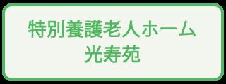 tokuyo_koju