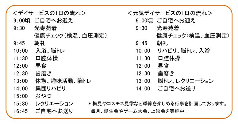 day_schedule1
