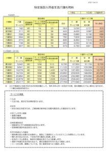 (特定施設)利用料金表のサムネイル