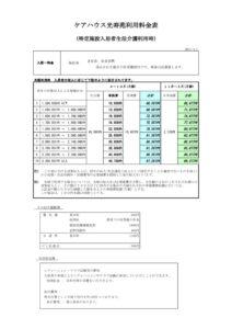 (ケアハウス)利用料金表のサムネイル